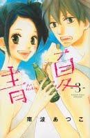 Ao Natsu 3
