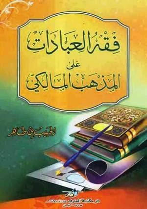 فقه العبادات على المذهب المالكي لـ الحبيب بن طاهر