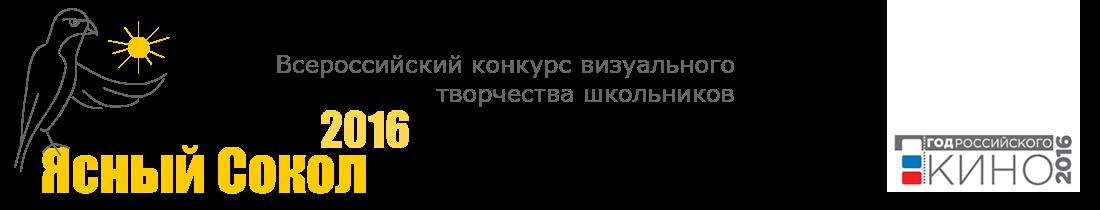 Ясный Сокол