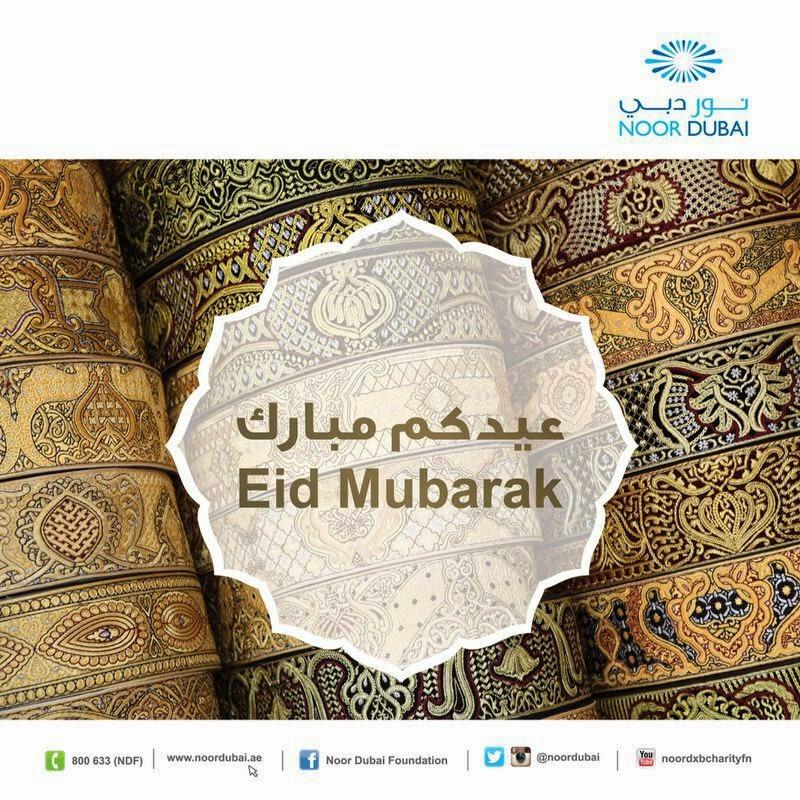 Eid Mubarak عيدكم مبارك