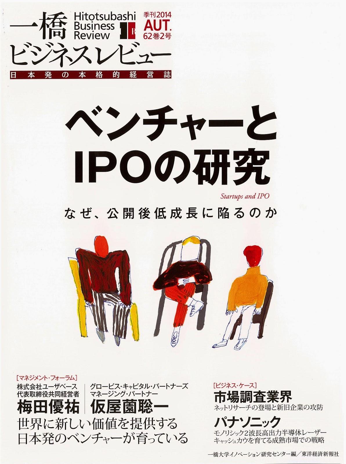【一橋ビジネスレビュー】 2014年度 Vol.62-No.2