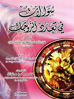 حمل كتاب سؤالات في تعدد الزوجات - محمد الشهراني