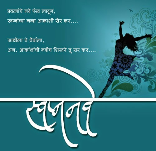 happy new year 2015 marathi sms wishes messages