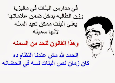 مضحكة jokes-school-photo_2