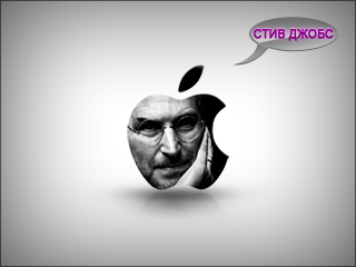 Steve Jobs New Trailer