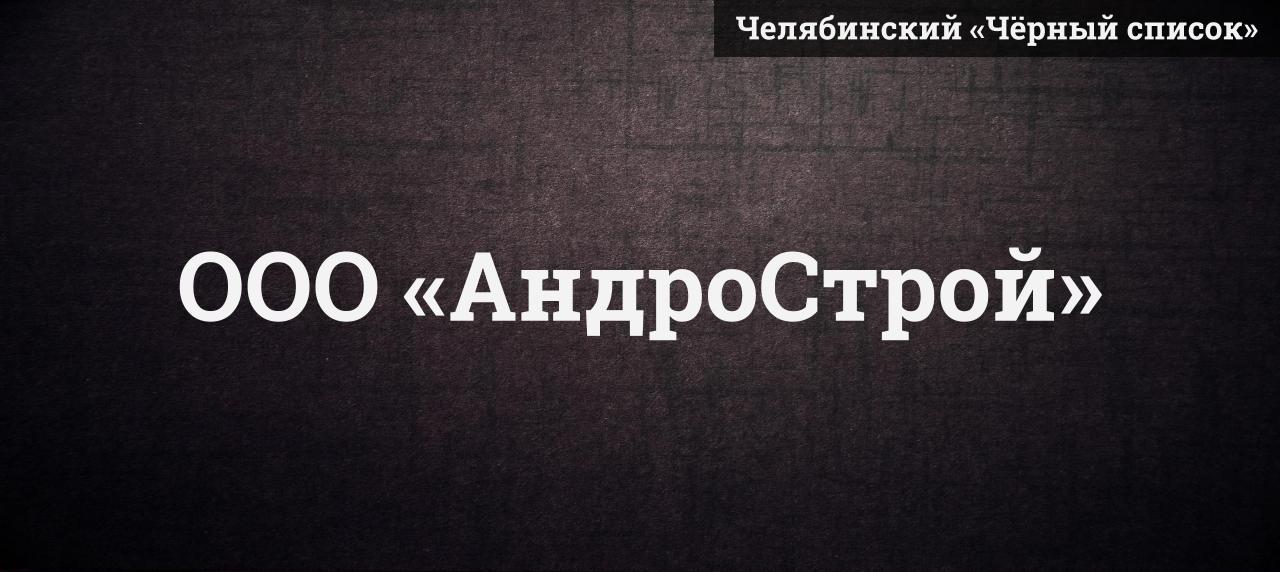 ООО «АндроСтрой», г. Челябинск