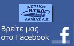 ΑΣΤΙΚΟ ΚΤΕΛ ΛΑΜΙΑΣ Α.Ε. FACEBOOK
