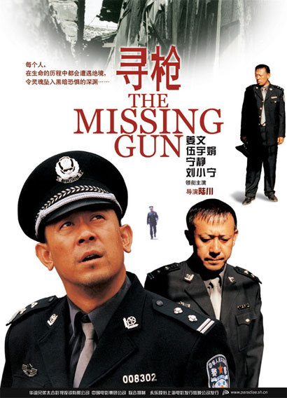 The Missing Gun • Xun qiang (2002)
