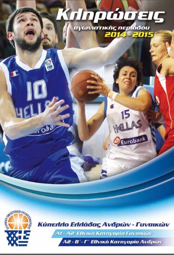 Στις 28 και 31 Αυγούστου οι κληρώσεις των εθνικών πρωταθλημάτων και κυπέλλων Ελλάδας