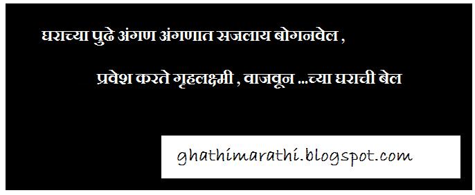 puneri marathi ukhane11