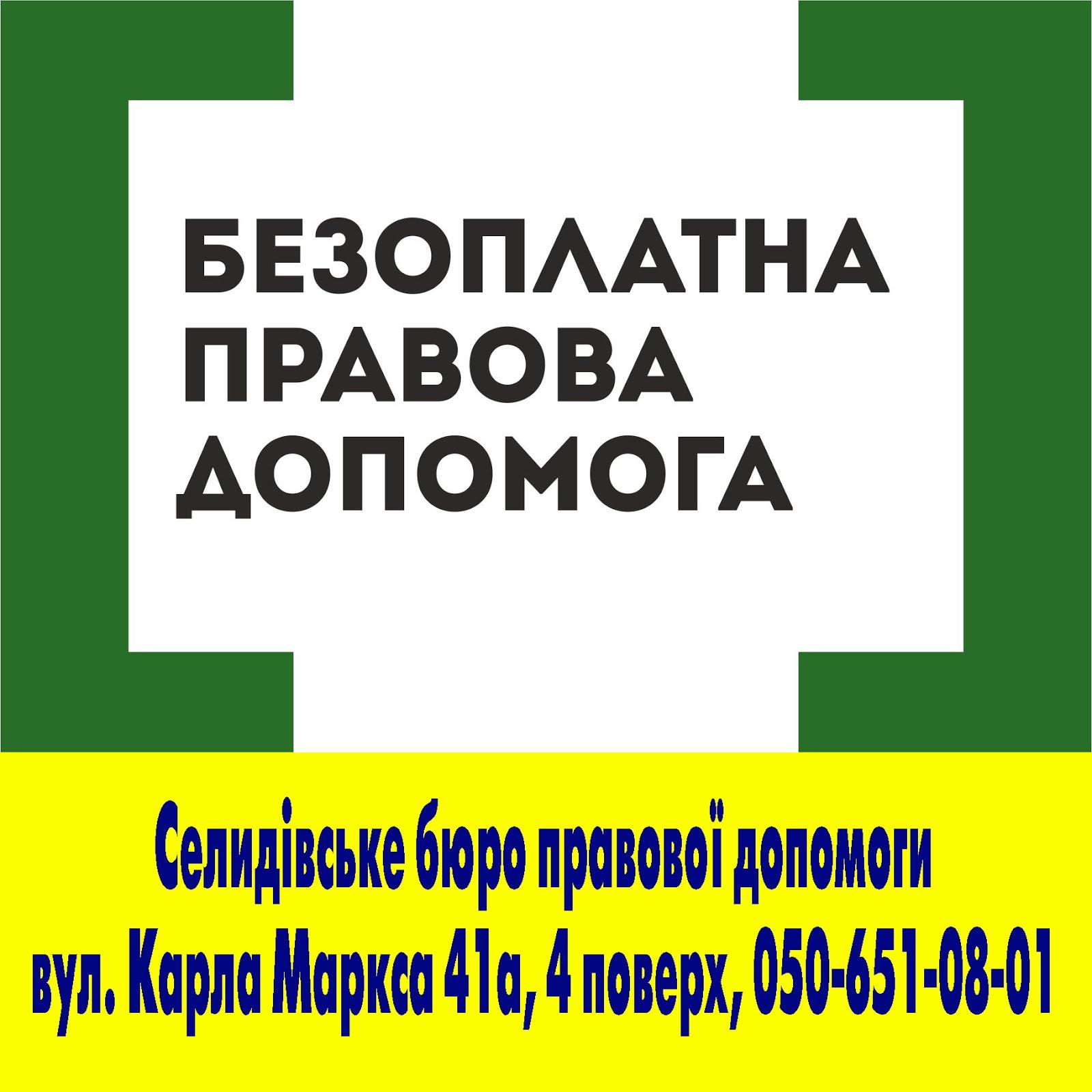 Селидівське бюро правової допомоги