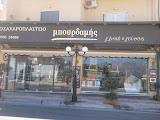 ΑΡΤΟΖΑΧΑΡΟΠΛΑΣΤΕΙΟ ΜΠΟΥΡΔΑΜΗΣ