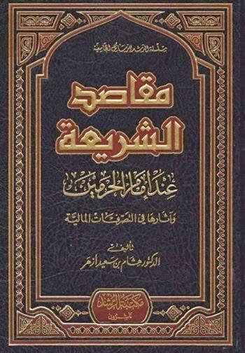 مقاصد الشريعة عند إمام الحرمين وآثارها في التصرفات المالية لـ هشام بن سعيد أزهر