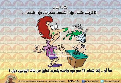 نكت مصرية مضحكة كاريكاتير مصرى مضحك 2013  %D9%86%D9%83%D8%AA+%D9%85%D8%B5%D8%B1%D9%8A%D8%A9+%28385%29