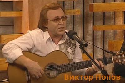 Бард Виктор Попов. Песня под гитару «В этом доме по утрам играет музыка»