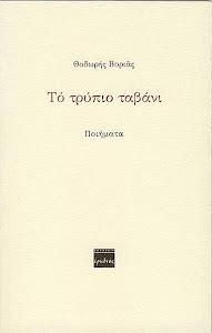 """ΘΟΔΩΡΗΣ ΒΟΡΙΑΣ """"ΤΟ ΤΡΥΠΙΟ ΤΑΒΑΝΙ"""" (2005)"""