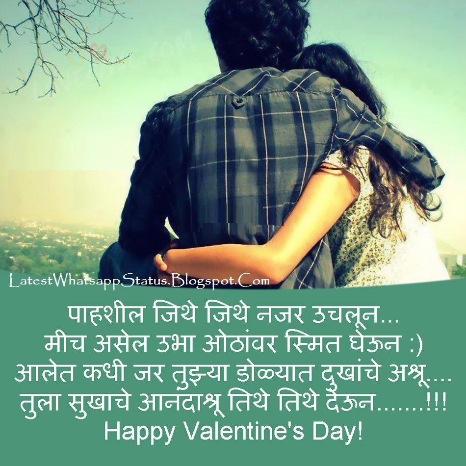 marathi true love shayari whatsapp status quotes