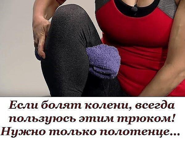 аромат при боли в коленях полезно ходить на коленях нравятся древесные