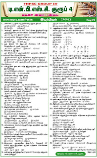 Vao exam model question paper in tamil 2012