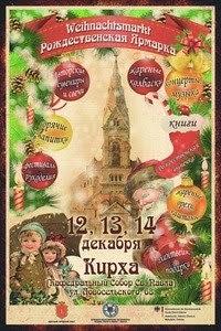 Рождественская ярмарка в Кирхе 2014 г  ( Одесса )