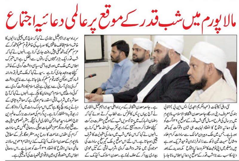 islamic news