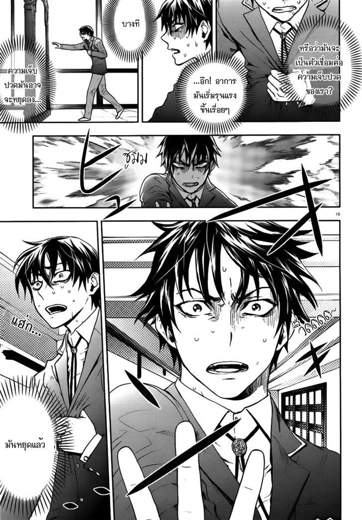 อ่านการ์ตูน Kyokou no Ou 2 ภาพที่ 15