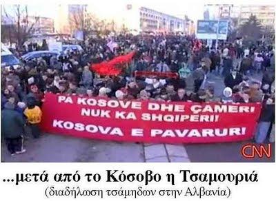 %25CE%25A4%25CF%2583%25CE%25AC%25CE%25BC%25CE%25B7%25CE%25B4%25CE%25B5%25CF%25826 Συνεχίζονται οι προκλήσεις από αλβανικούς εθνικιστικούς κύκλους