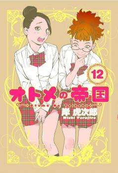 Otome no Teikoku Manga