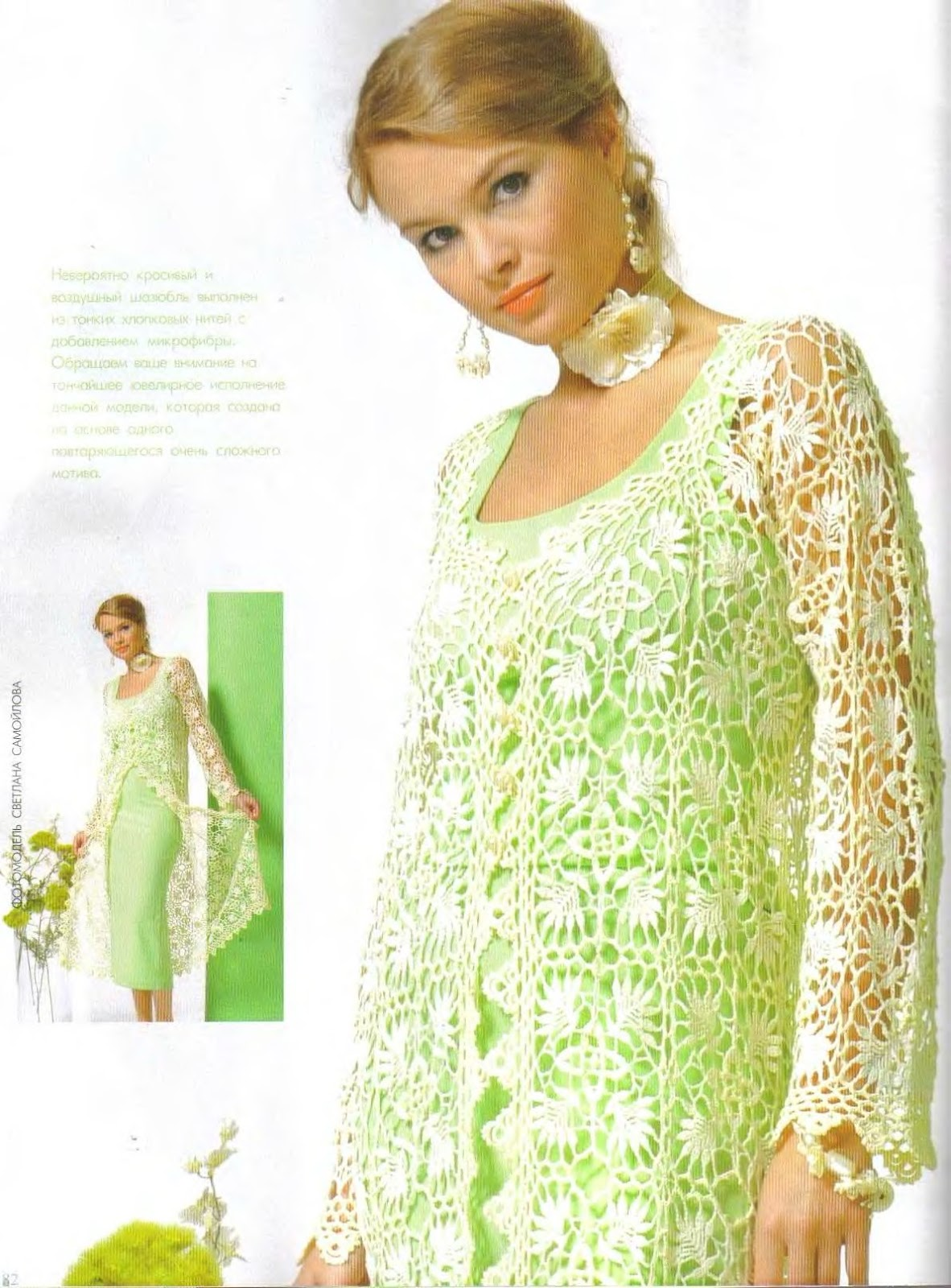 Ажурная вязание крючком журнал мод