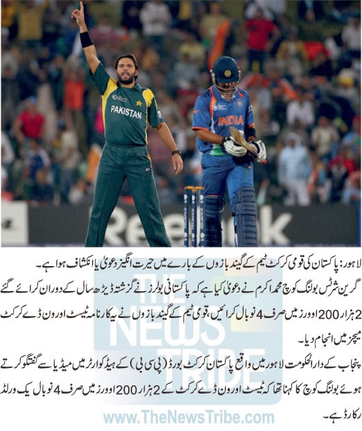 Pakistan Team, Team News, sports news, Cricket Records, Records, Disclosures, Updates,