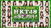 Download HKT48 no Odekake!
