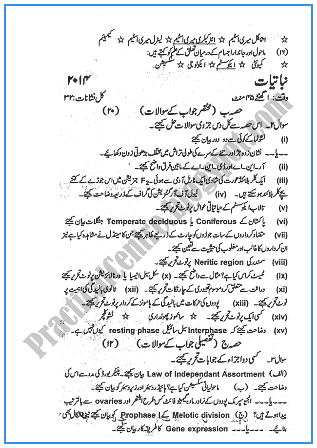Botany-urdu-2014-Five-year-paper-class-XII