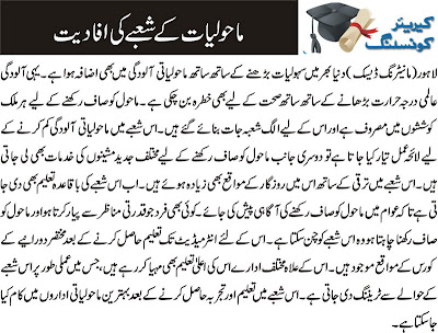 Essay pollution in urdu - VK