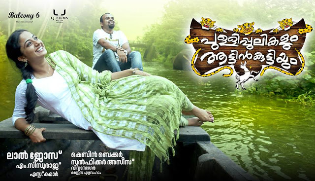 Otta thumbi _song lyrics _Pullipulikalum attinkuttiyum _movie