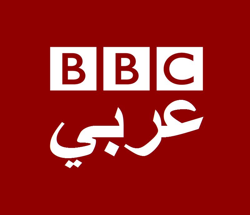 قناة بي بي سي العربية