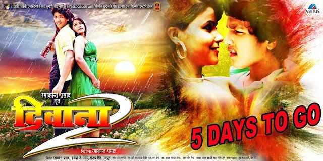 Bhojpuri Cinema New Actor Golu Film poster 2