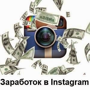 СКАЧАТЬ видеокурс заработка на Instagram