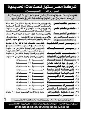 وظائف للمؤهلات العليا والمتوسطة بشركة مصر ستيل للصناعات الحديدية بالاهرام اليوم
