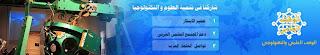 المؤسسة العربية للعلوم والتكنولوجيا