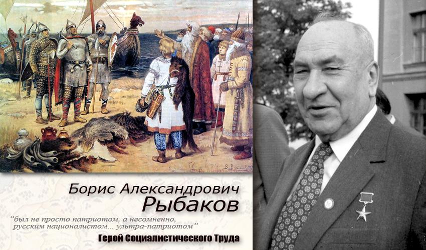акад. б.а. рыбаков