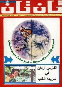 مجلة تان تان ألسنه ألثالثه كامله