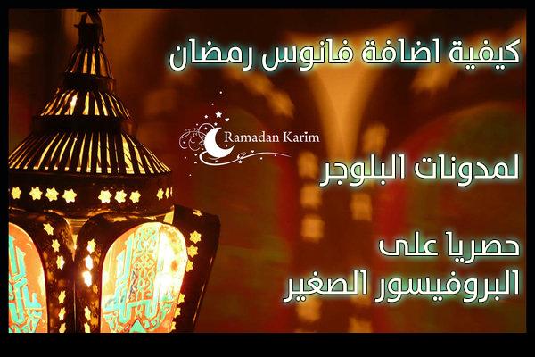 كيفية اضافة فانوس رمضان لمدونة بلوجر