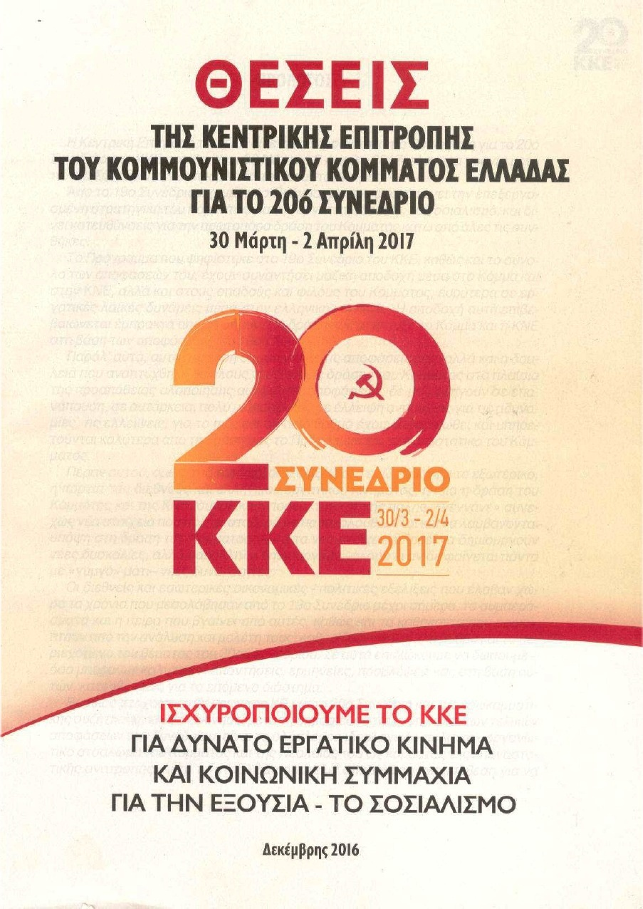 ΘΕΣΕΙΣ ΤΗΣ ΚΕ ΤΟΥ ΚΚΕ ΓΙΑ ΤΟ 20ό ΣΥΝΕΔΡΙΟ