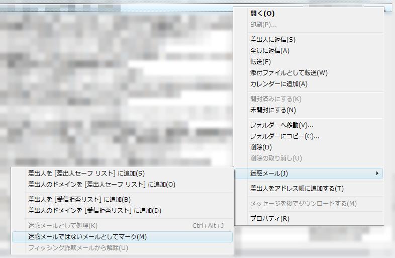 迷惑メールフォルダのメール一覧画面にて、 迷惑メールフォルダから受信トレイへ移動したいメールを右クリックし、 表示した右クリックメニューより、 「迷惑メール」→「迷惑メールではないメールとしてマーク」をクリックする