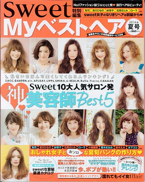 Sweet My ベストヘア 2014夏号