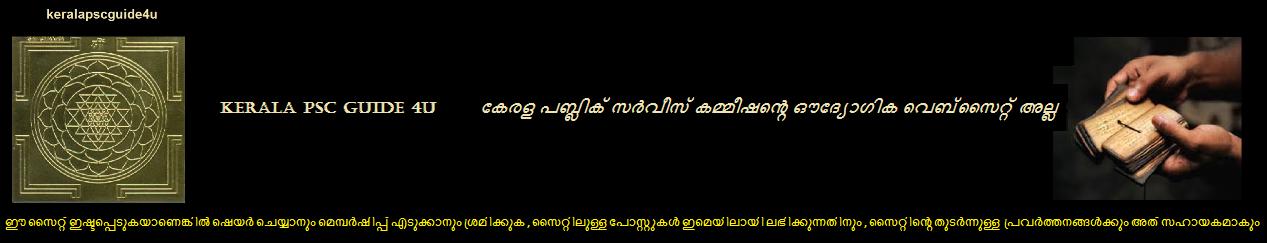 keralapscguide4u  കേരള പബ്ലിക്ക് സര്വീസ് കമ്മീഷന്റെ ഔദ്യോഗിക വെബ്സൈറ്റ് അല്ല