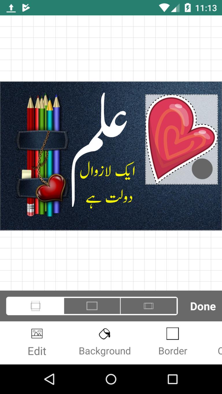 Imagitor Android Urdu