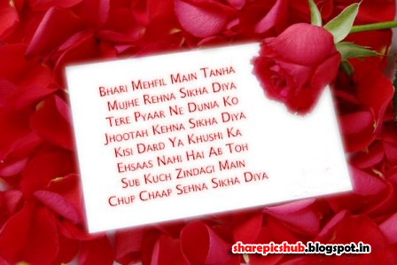 Hindi Shayari For God http://sharepicshub.blogspot.com/2013/04/ehsaas-shayari-in-hindi-wallpaper-love.html