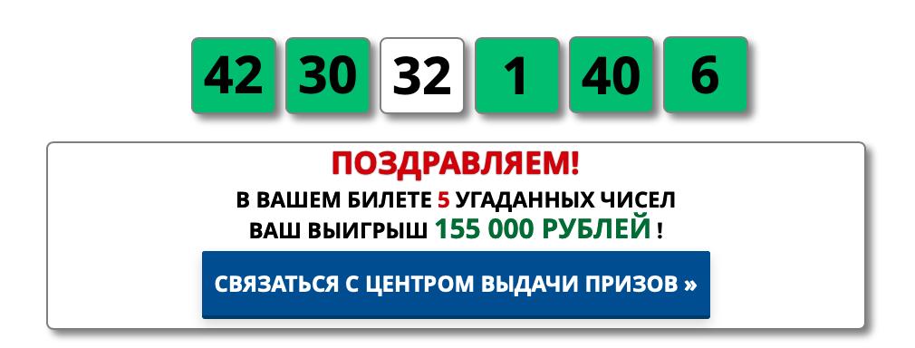 Нереальный выигрыш 150 тыс. руб. Нереальный во всех смыслах этого слова!