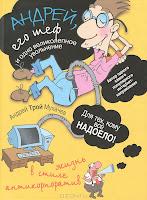 Книга Андрея Мухачева